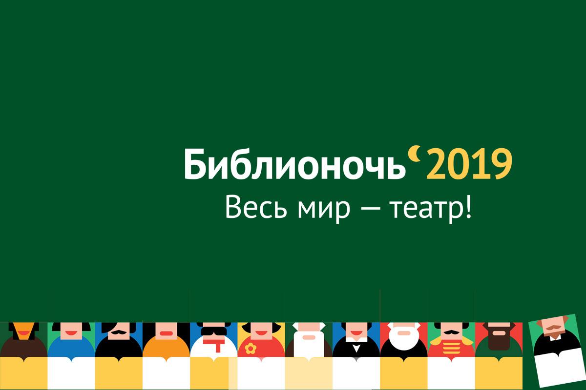 Библионочь - 2019 в Розановке20 апреля с 18:00