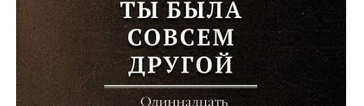 Кучерская М. А.