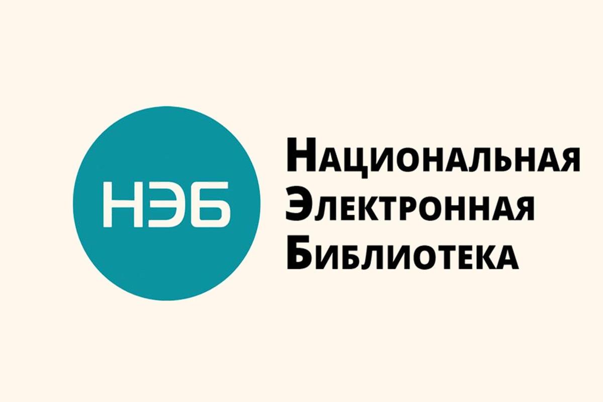 Бесплатный доступ к фондам российских библиотекв нашем читальном зале