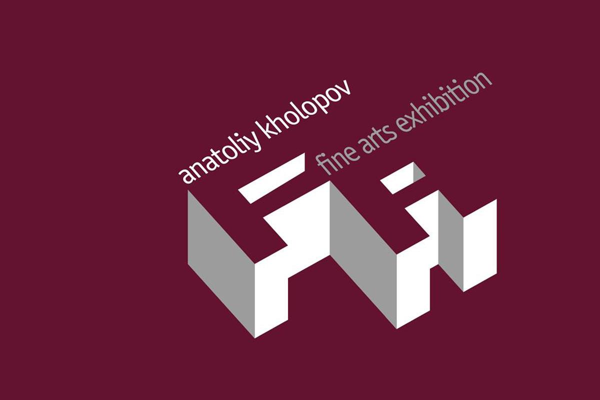 Открытие выставки Анатолия Холопова24 февраля 15-00