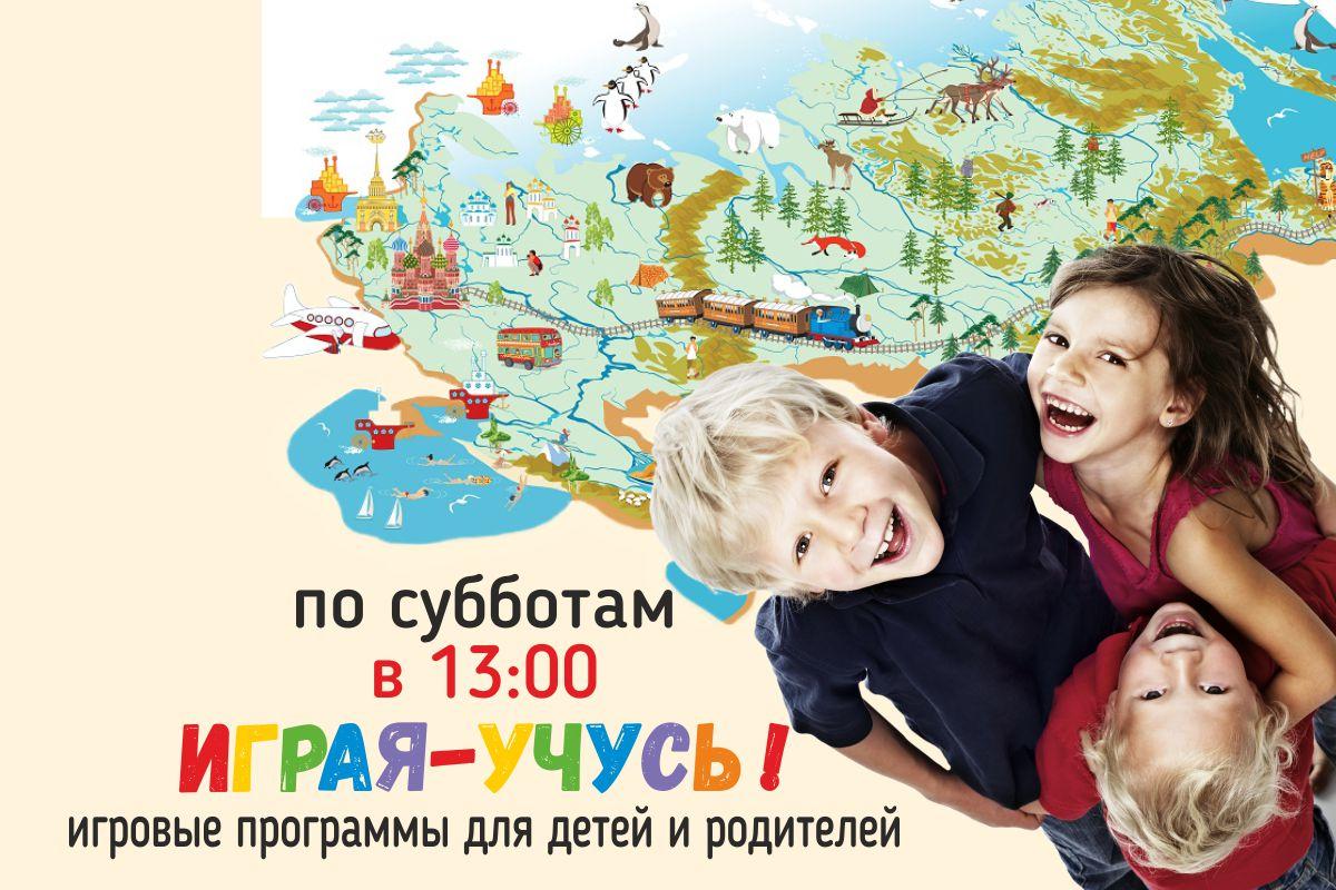 Играя - учусь!Игровые программыдля детей и родителей