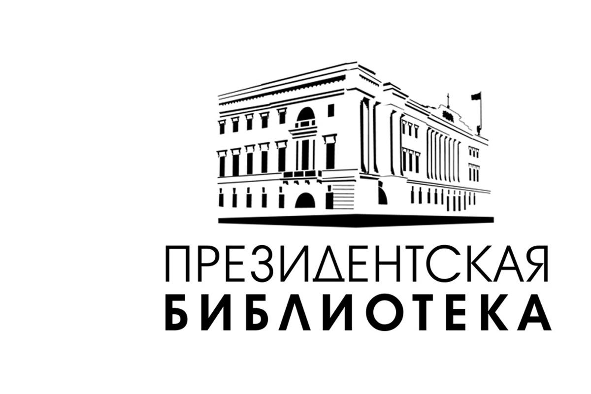 Бесплатный доступ к электронным ресурсамПрезидентской библиотеки