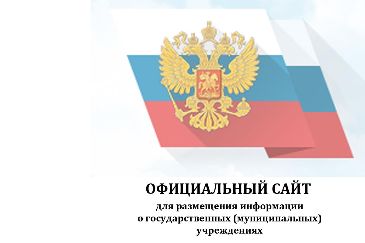 Независимая оценка качестваbus.gov.ru