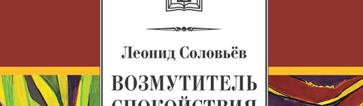 Соловьев Л