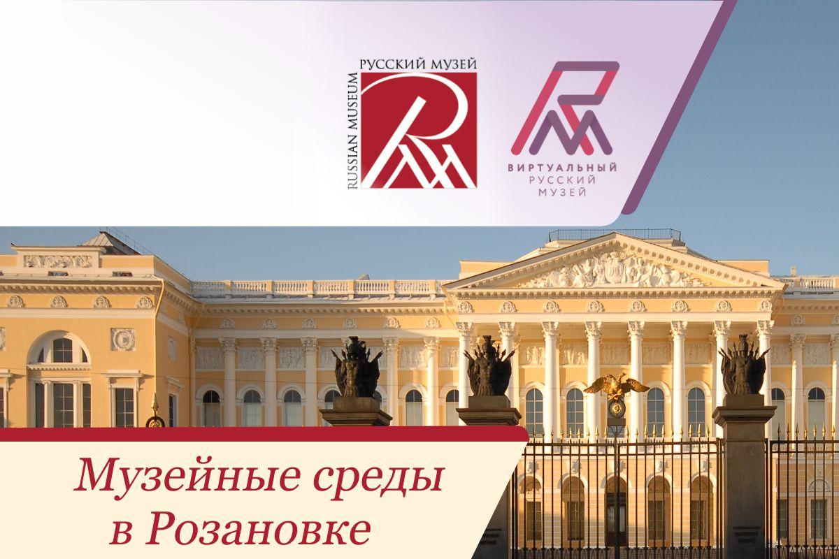 Виртуальное путешествие по русскому музеюкаждую среду в 15:00