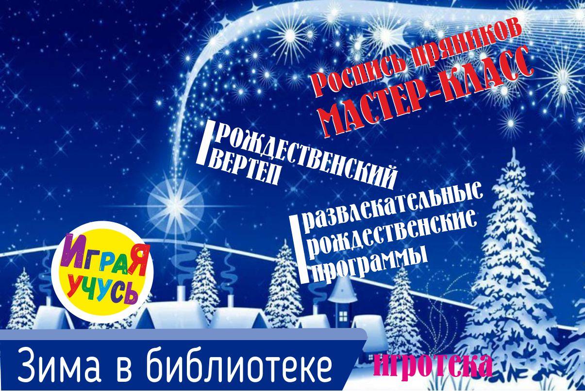 """""""Зима в Библиотеке"""