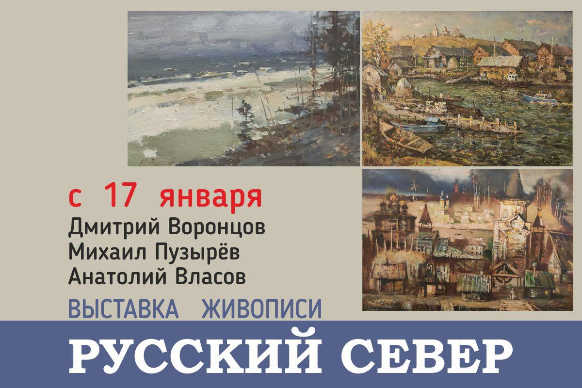 Весь февраль«РУССКИЙ СЕВЕР»в Розановке