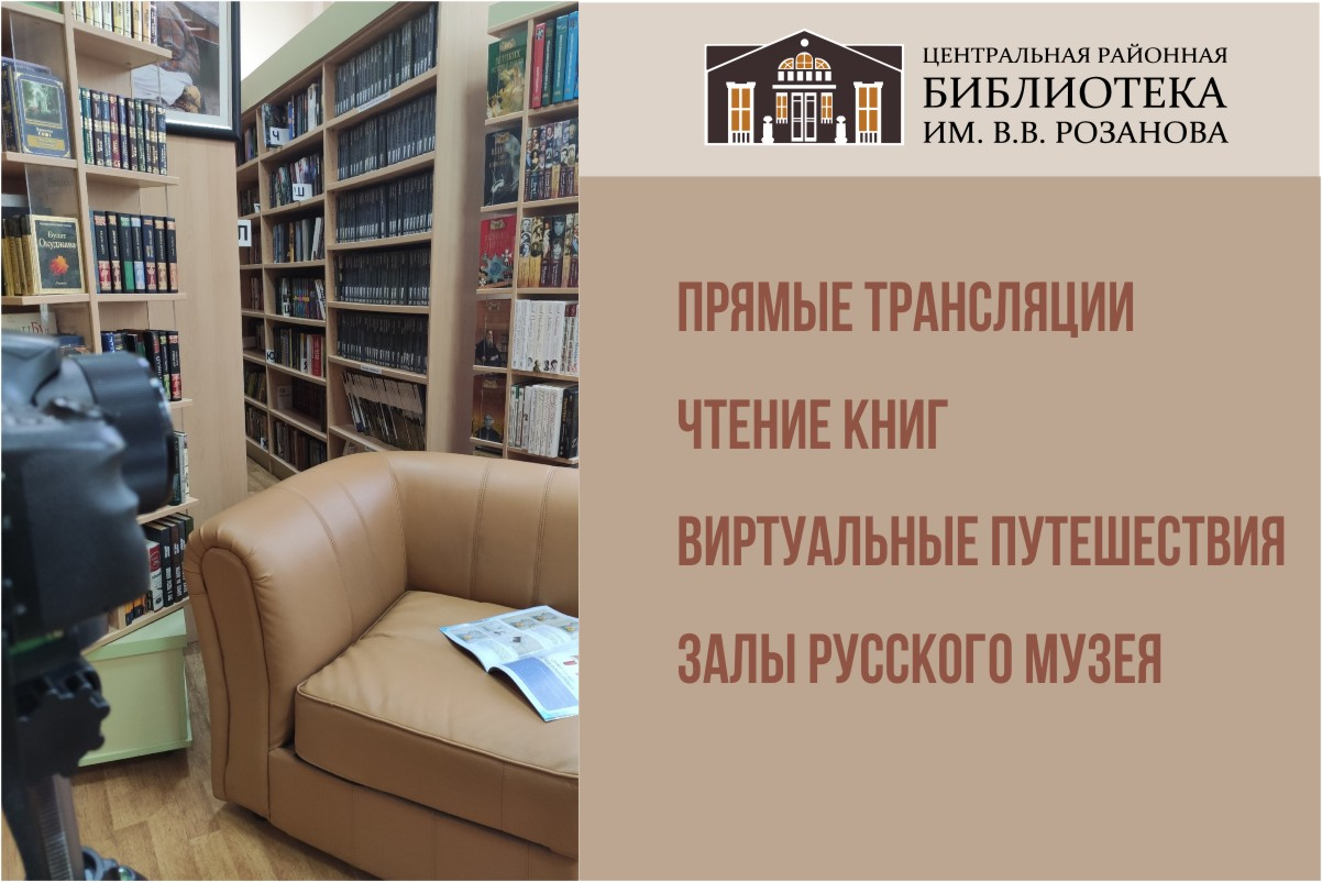 Библиотека онлайн