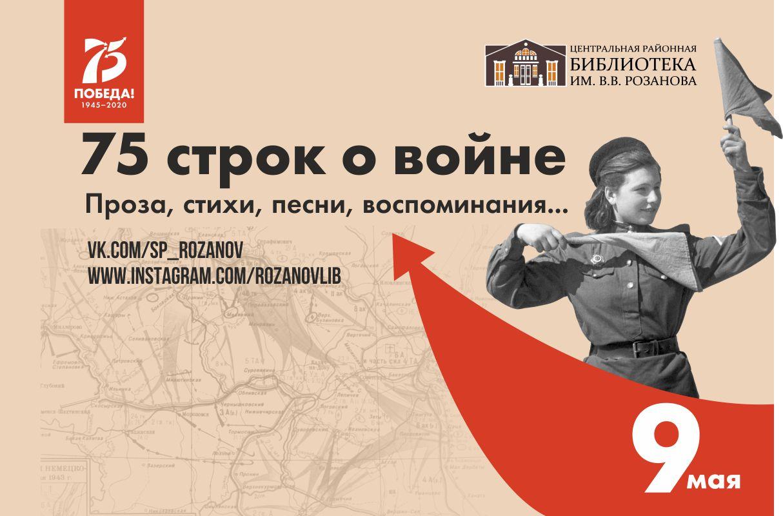 75-летию Победы посвящается.