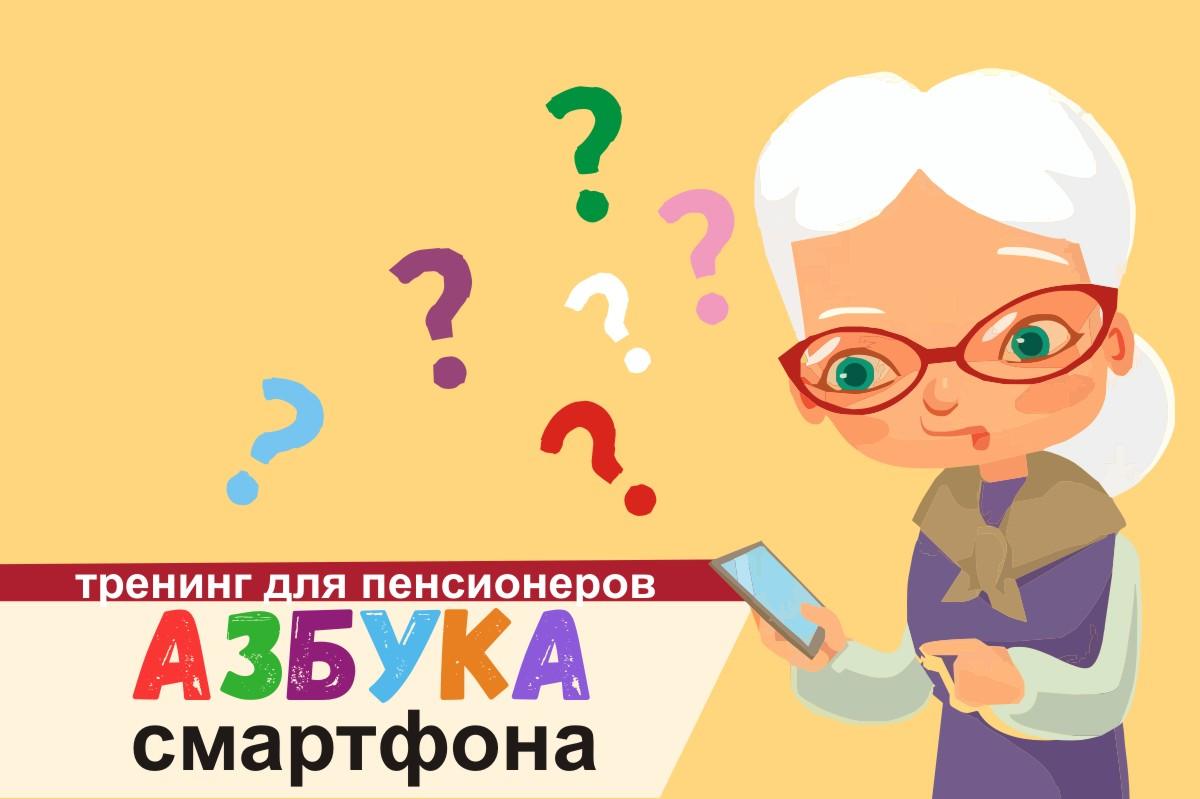 Тренинг для пенсионеров АЗБУКА смартфонапо понедельникам с 14:00 до 15:00