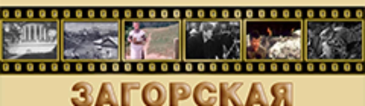 Загорская фильмиада