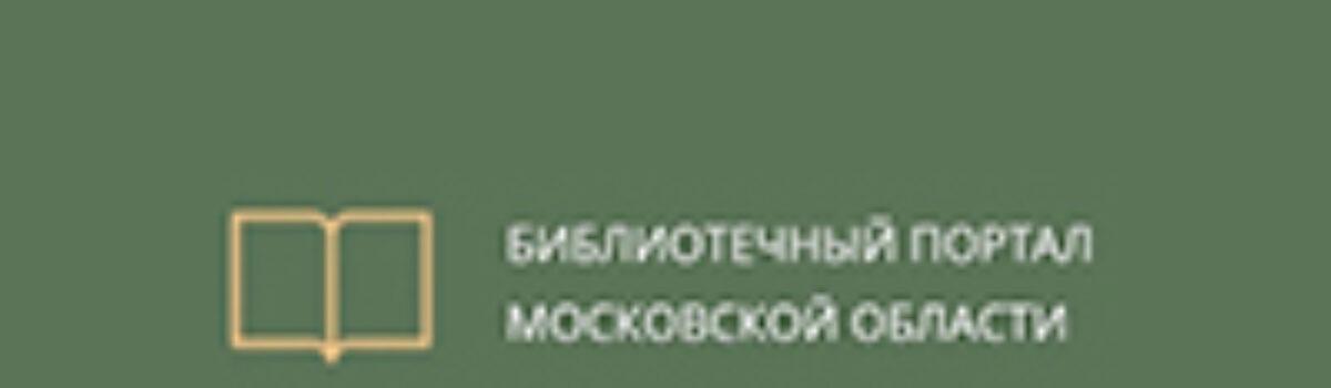 Библиотечный портал московской области