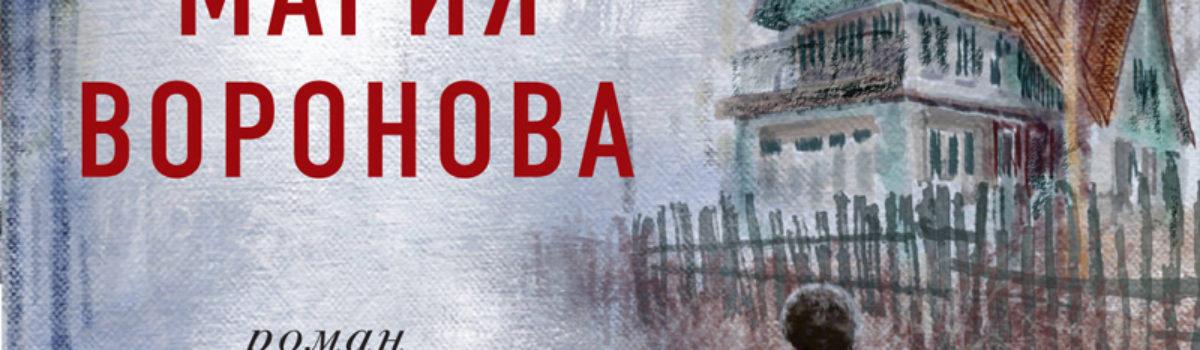 Мария Воронова «Из хорошей семьи»