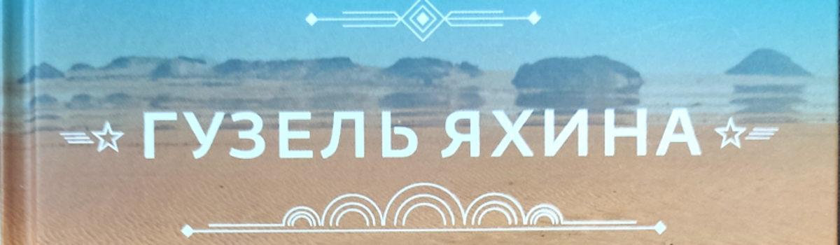 Гузель Яхина «Эшелон на Самарканд»