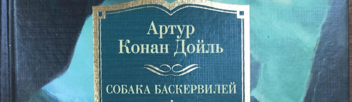 Артур Конан Дойль «Собака Баскервилей», «Его прощальный поклон»