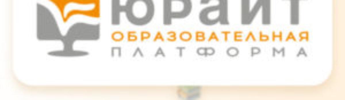 ЮРАЙТ образовательная платформа